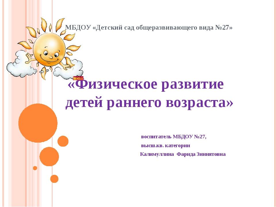 МБДОУ «Детский сад общеразвивающего вида №27» «Физическое развитие детей ранн...