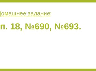 Домашнее задание: п. 18, №690, №693.