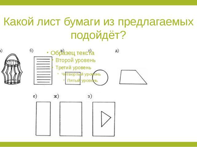 Какой лист бумаги из предлагаемых подойдёт?