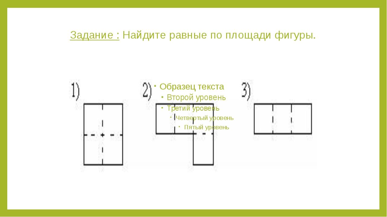 Задание :Найдите равные по площади фигуры.