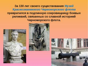За 130 лет своего существования Музей Краснознаменного Черноморского флота пр