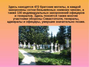 Здесь находятся 472 братские могилы, в каждой захоронены сотни безымянных «ни
