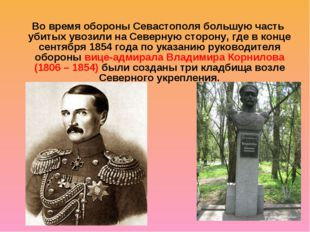 Во время обороны Севастополя большую часть убитых увозили на Северную сторон
