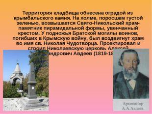 Территория кладбища обнесена оградой из крымбальского камня. На холме, порос