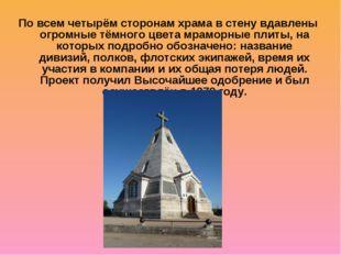 По всем четырём сторонам храма в стену вдавлены огромные тёмного цвета мрамор
