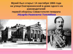 Музей был открыт 14 сентября 1869 года на улице Екатерининской в доме одного