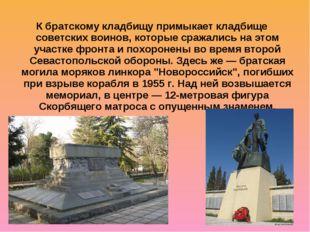 К братскому кладбищу примыкает кладбище советских воинов, которые сражались н