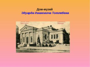 Дом-музей Эдуарда Ивановича Тотлебена