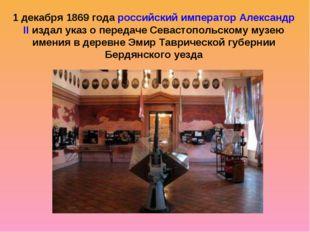 1 декабря 1869 года российский император Александр II издал указ о передаче С