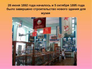 28 июня 1892 года началось и 5 октября 1895 года было завершено строительство