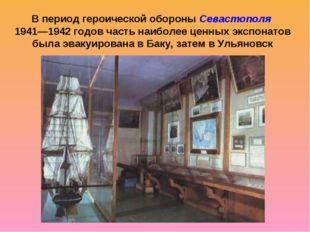 В период героической обороны Севастополя 1941—1942 годов часть наиболее ценны