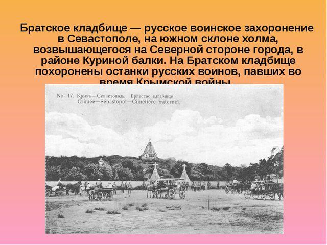 Братское кладбище — русское воинское захоронение в Севастополе, на южном скл...