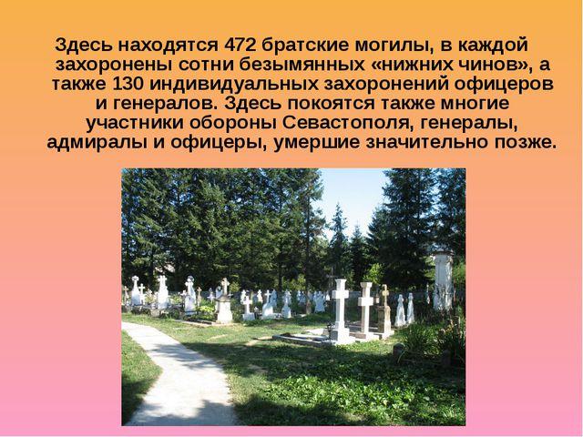 Здесь находятся 472 братские могилы, в каждой захоронены сотни безымянных «ни...