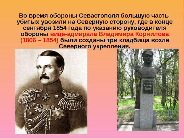 Во время обороны Севастополя большую часть убитых увозили на Северную сторон...