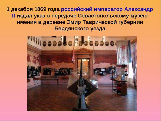 1 декабря 1869 года российский император Александр II издал указ о передаче С...