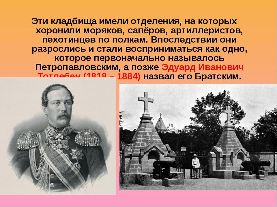 Эти кладбища имели отделения, на которых хоронили моряков, сапёров, артиллери...