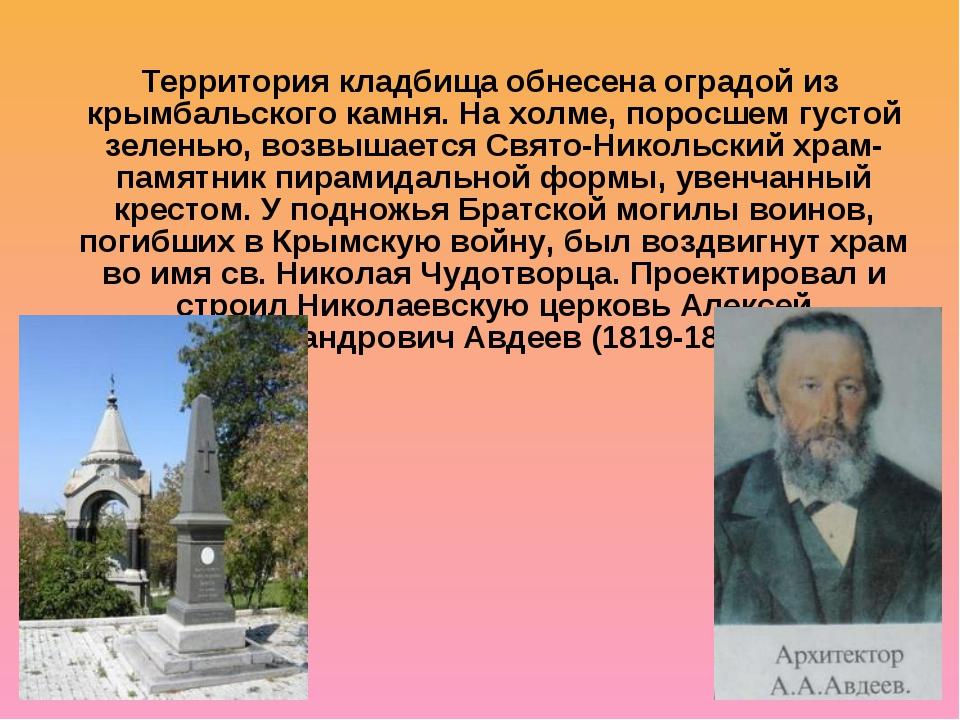 Территория кладбища обнесена оградой из крымбальского камня. На холме, порос...
