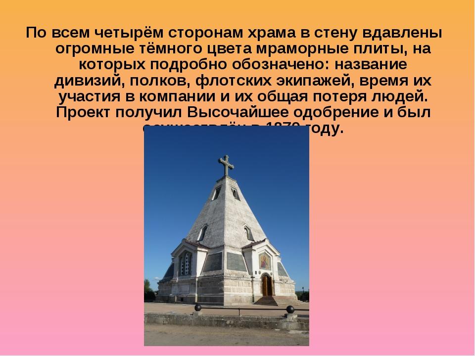По всем четырём сторонам храма в стену вдавлены огромные тёмного цвета мрамор...