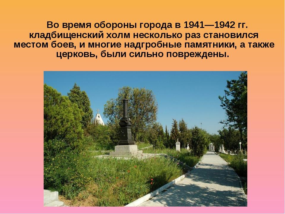 Во время обороны города в 1941—1942 гг. кладбищенский холм несколько раз ста...