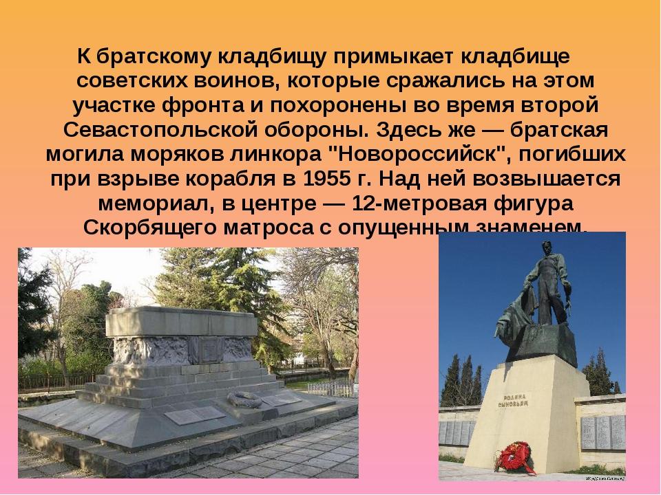 К братскому кладбищу примыкает кладбище советских воинов, которые сражались н...