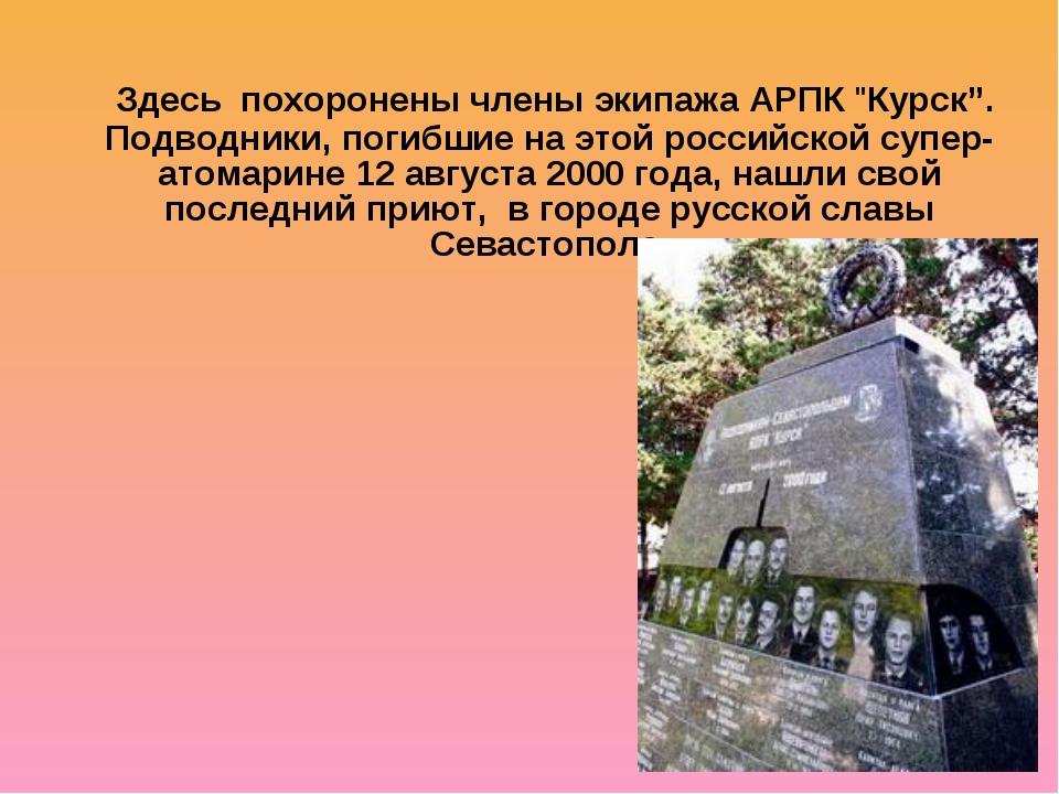 """Здесь похоронены члены экипажа АРПК """"Курск"""". Подводники, погибшие на этой ро..."""