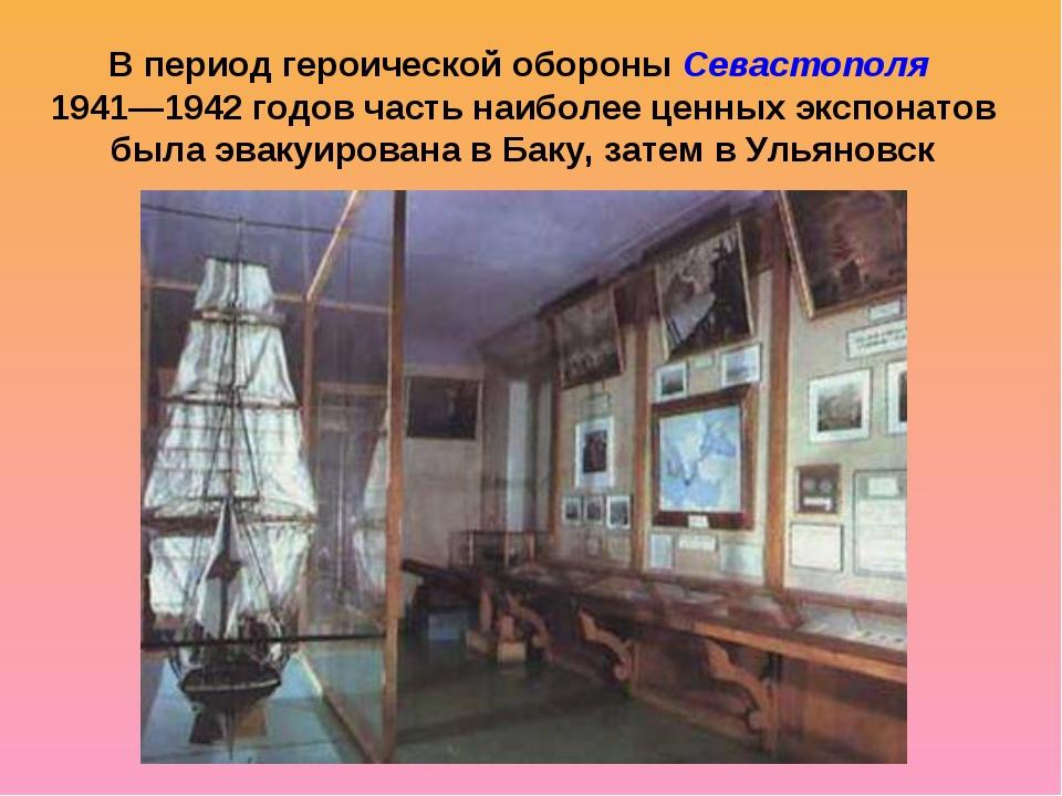 В период героической обороны Севастополя 1941—1942 годов часть наиболее ценны...