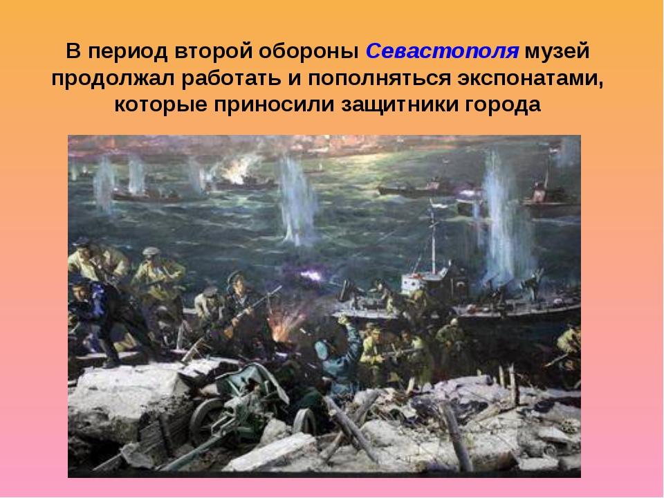 В период второй обороны Севастополя музей продолжал работать и пополняться эк...