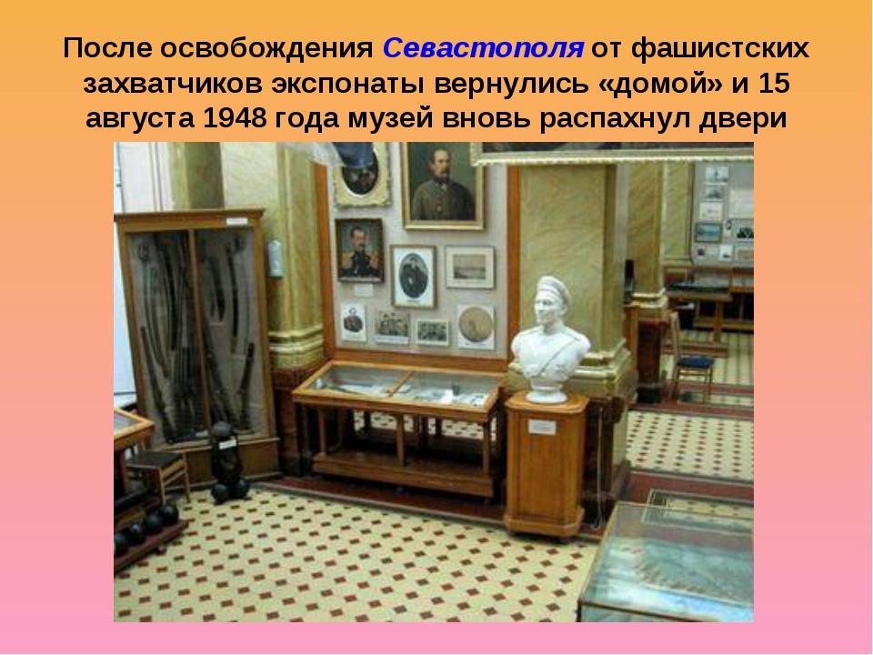 После освобождения Севастополя от фашистских захватчиков экспонаты вернулись...