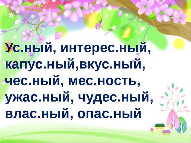 Если осень стоит ненастная - дождливая весна будет Ус.ный, интерес.ный, капу...
