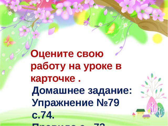Если осень стоит ненастная - дождливая весна будет Домашнее задание: Упражне...