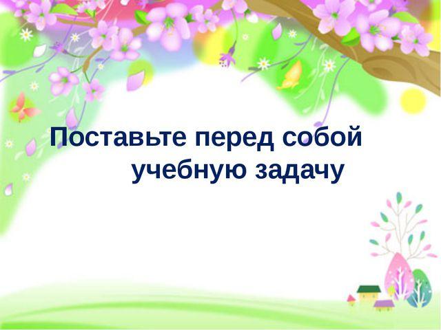 Если осень стоит ненастная - дождливая весна будет Поставьте перед собой уче...
