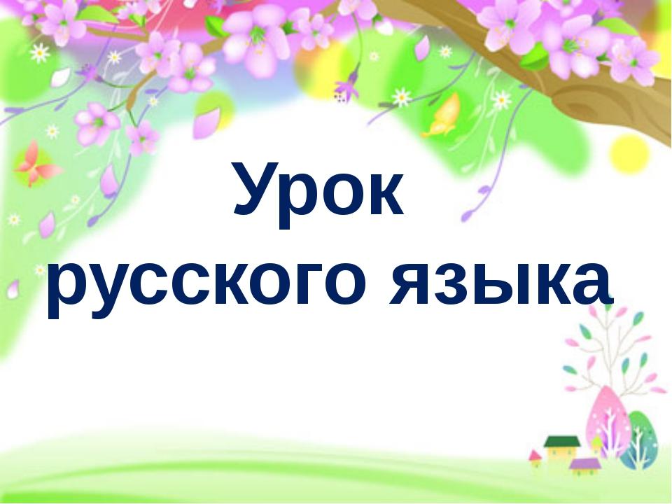 Если осень стоит ненастная - дождливая весна будет Урок русского языка