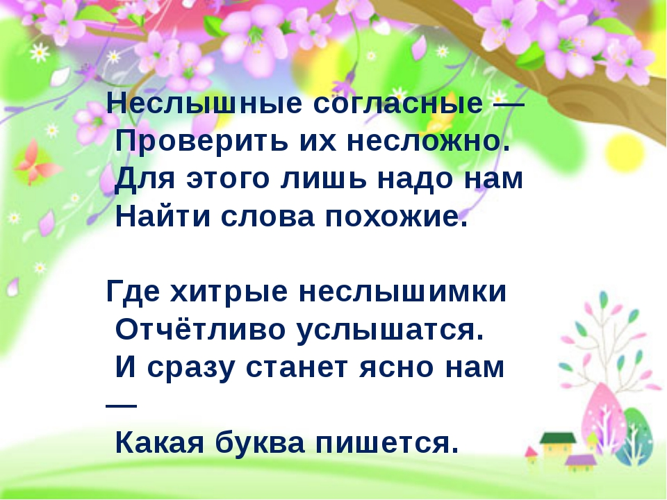 Если осень стоит ненастная - дождливая весна будет Неслышные согласные — Про...