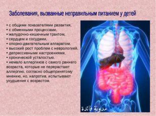 с общими показателями развития, с обменными процессами, желудочно-кишечным т