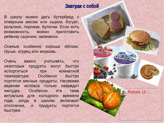 В школу можно дать бутерброд с отварным мясом или сыром, йогурт, рогалики, пи...