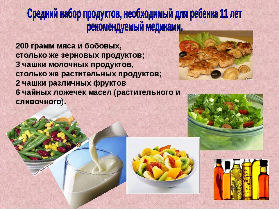 200 грамм мяса и бобовых, столько же зерновых продуктов; 3 чашки молочных пр...