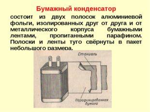 Бумажный конденсатор состоит из двух полосок алюминиевой фольги, изолированны