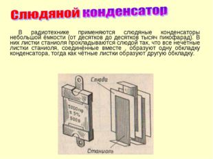 В радиотехнике применяются слюдяные конденсаторы небольшой ёмкости (от десятк