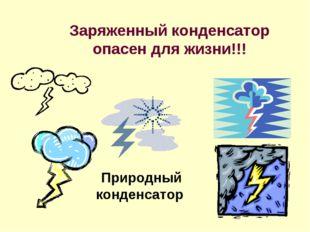 Заряженный конденсатор опасен для жизни!!! Природный конденсатор