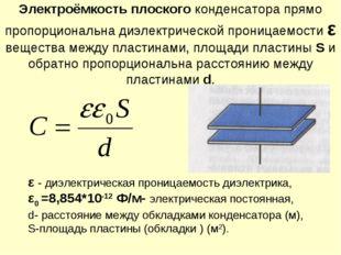 Электроёмкость плоского конденсатора прямо пропорциональна диэлектрической пр