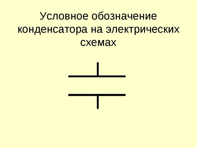 Условное обозначение конденсатора на электрических схемах