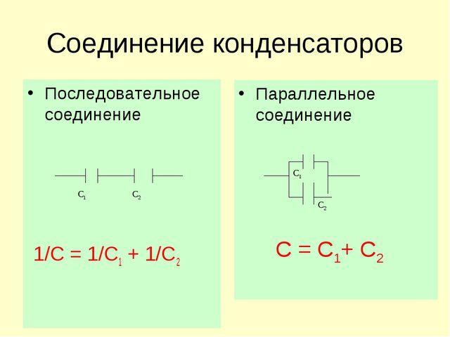 Соединение конденсаторов Последовательное соединение 1/С = 1/С1 + 1/С2 Паралл...