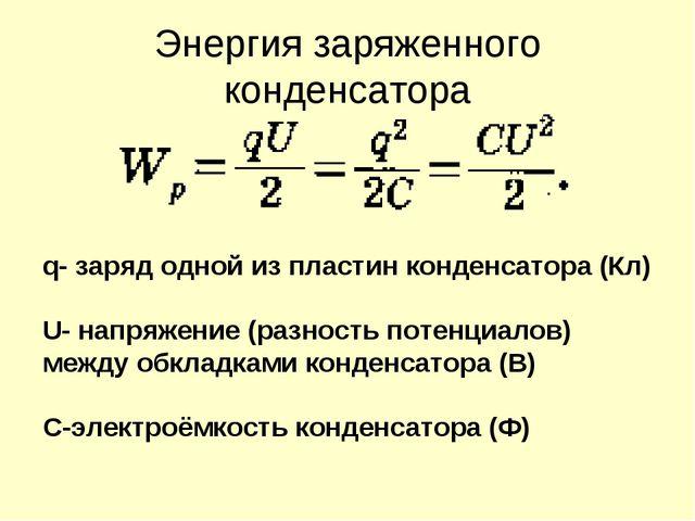 Энергия заряженного конденсатора q- заряд одной из пластин конденсатора (Кл)...
