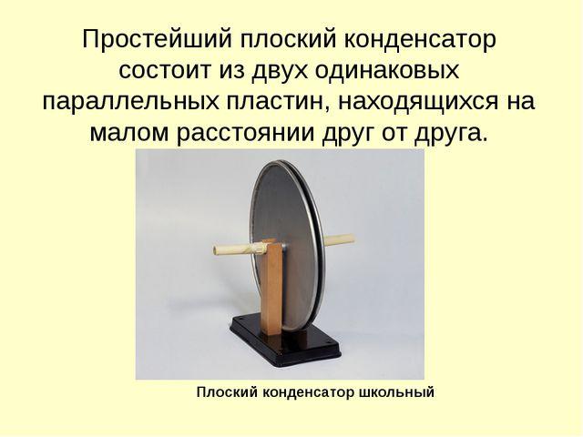 Простейший плоский конденсатор состоит из двух одинаковых параллельных пласти...