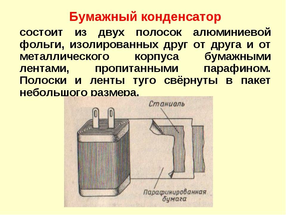 Бумажный конденсатор состоит из двух полосок алюминиевой фольги, изолированны...