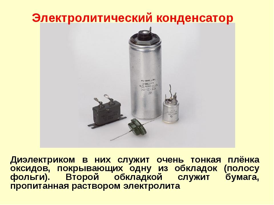 Диэлектриком в них служит очень тонкая плёнка оксидов, покрывающих одну из об...