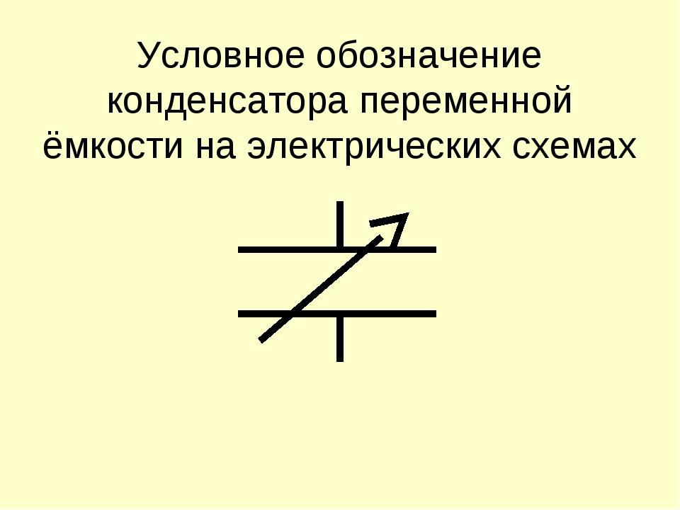 Условное обозначение конденсатора переменной ёмкости на электрических схемах