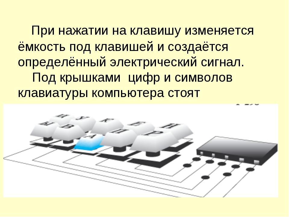 При нажатии на клавишу изменяется ёмкость под клавишей и создаётся определён...