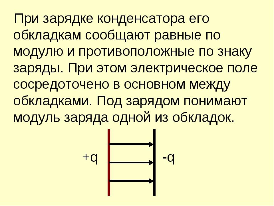 При зарядке конденсатора его обкладкам сообщают равные по модулю и противопо...