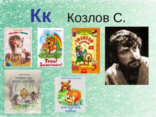Кк Козлов С.